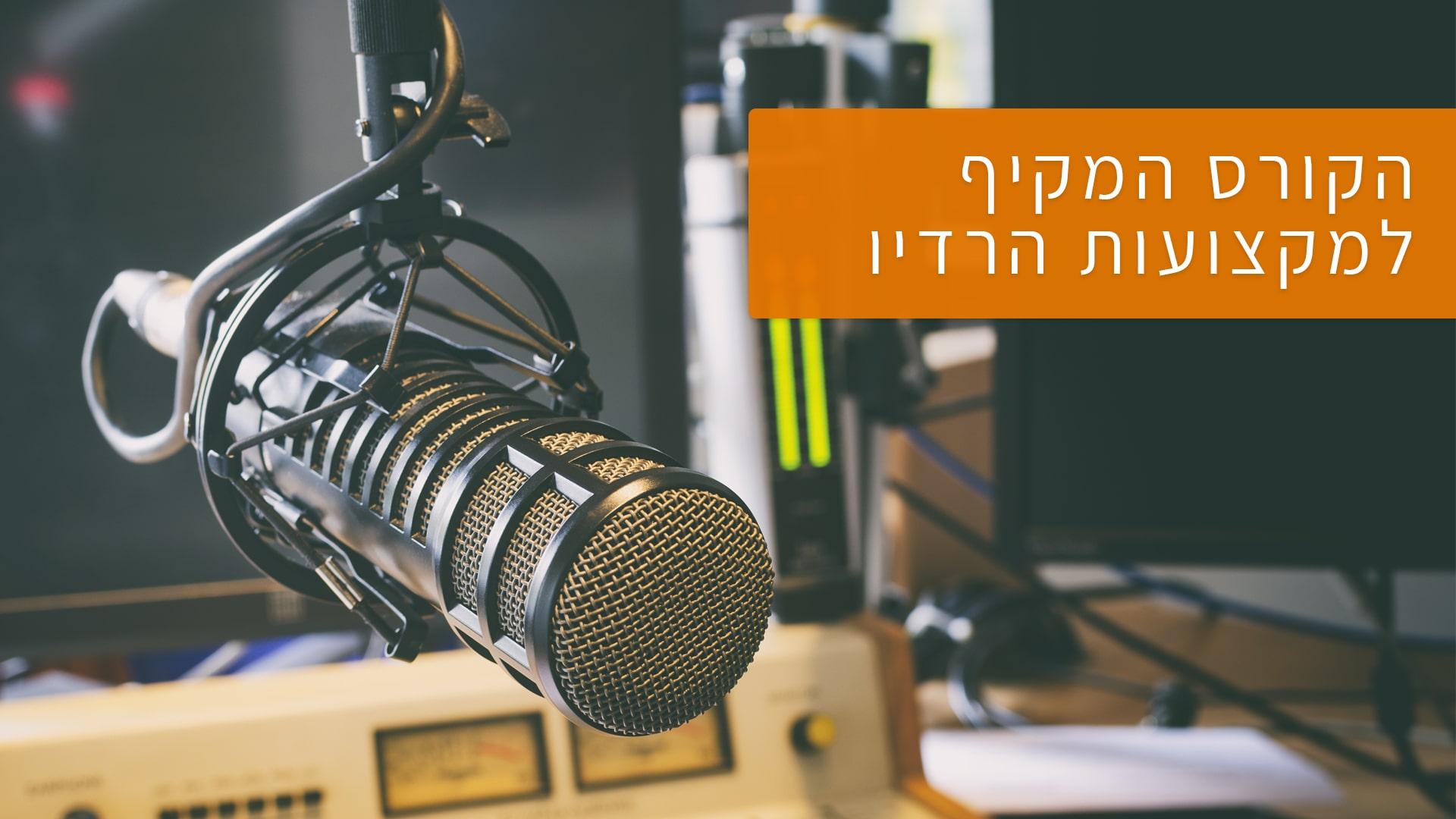 קורס מקצועות הרדיו 2019 | אלעד שבר תקשורת