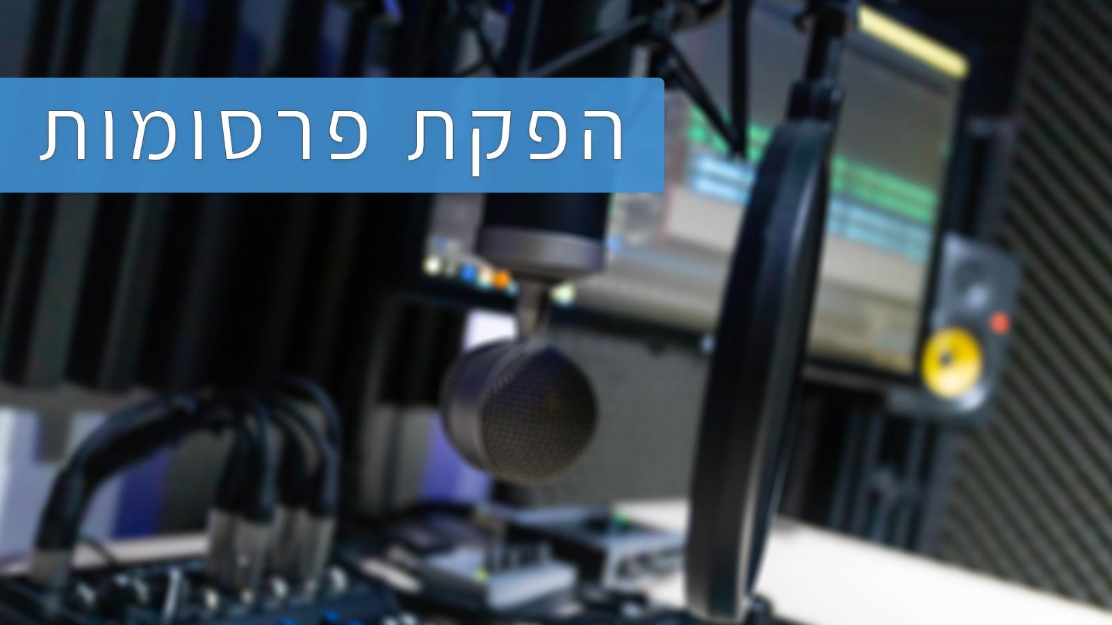 אלעד שבר תקשורת מנצחת | ג'ינגלים והפקת פרסומות