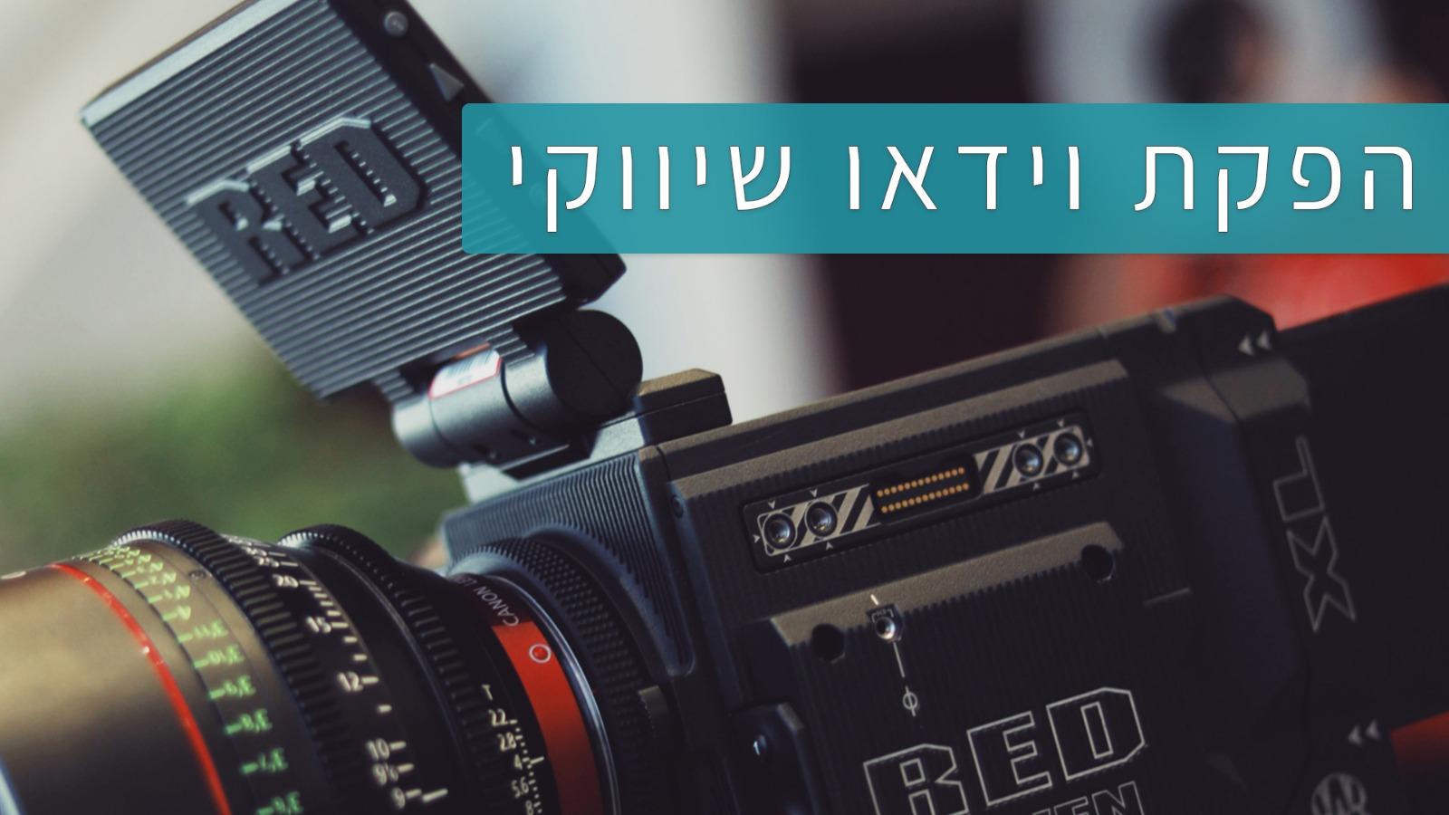 אלעד שבר תקשורת מנצחת | הפקת וידאו שיווקי לעסקים
