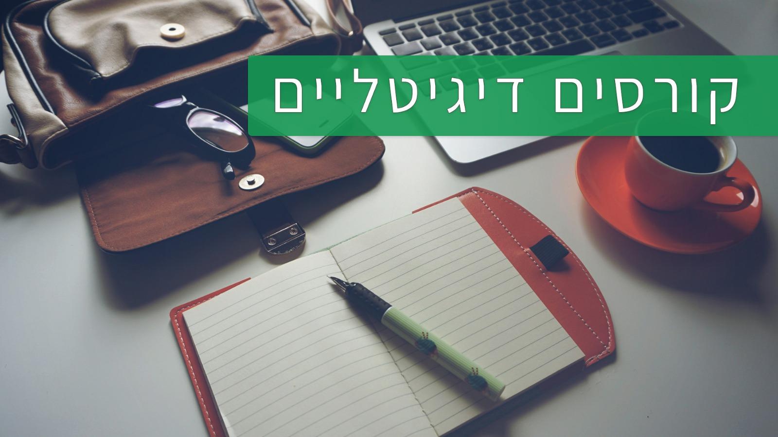 אלעד שבר תקשורת מנצחת | קורסים דיגיטליים