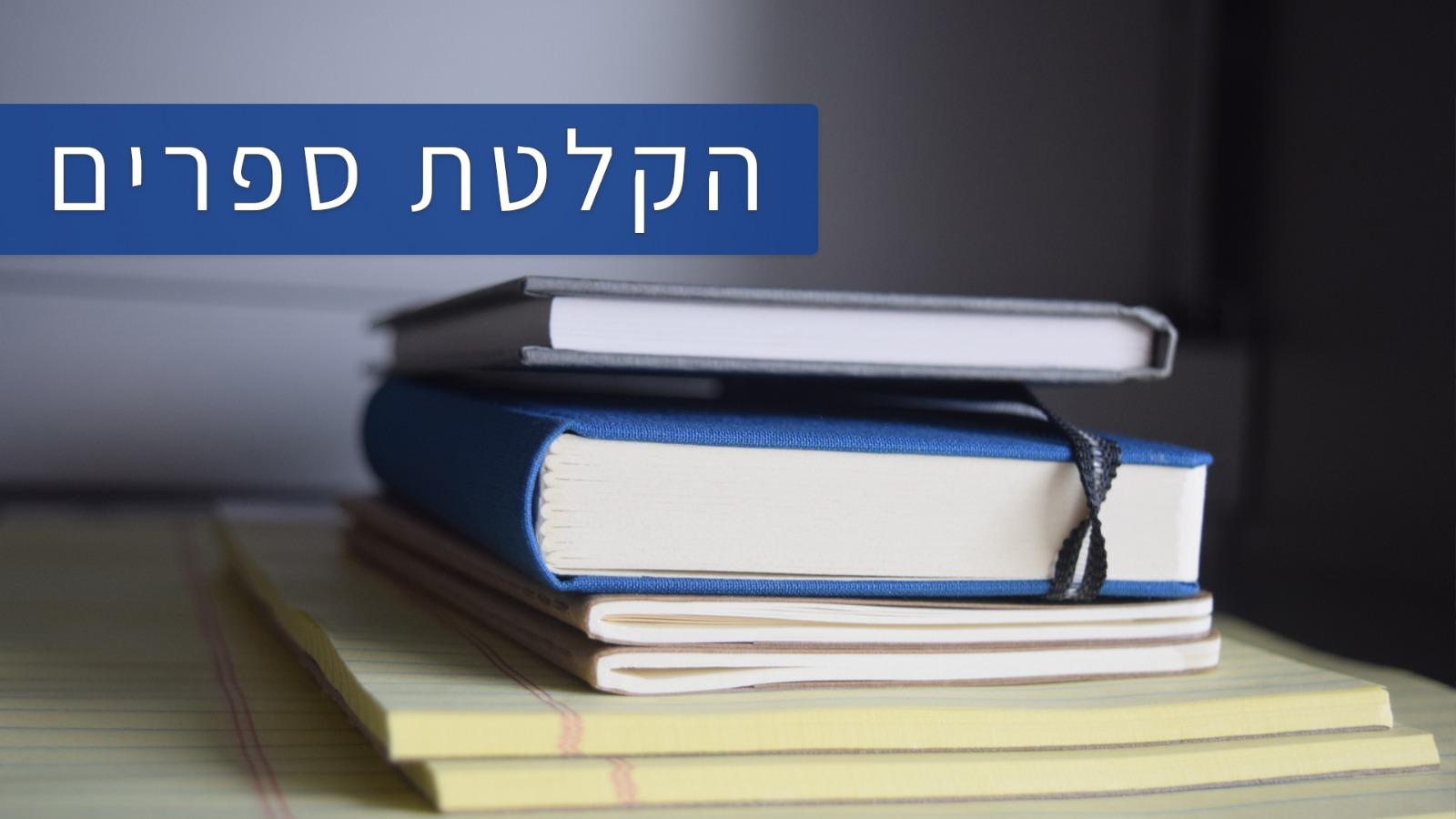 אלעד שבר תקשורת מנצחת | אולפני הקלטת ספרים