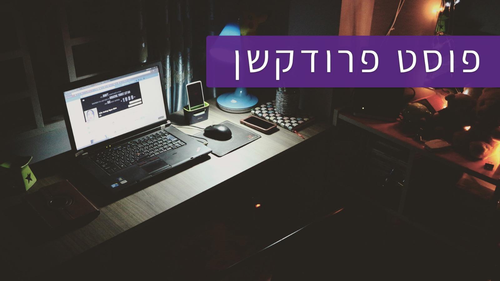 אלעד שבר תקשורת מנצחת | שרותי פוסט פרודקשן ועיצוב צליל מול תמונה