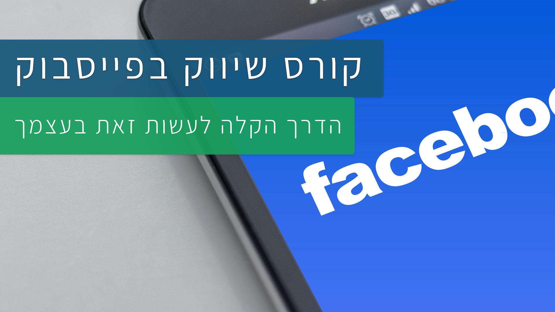 קורס שיווק בפייסבוק - הדרך הקלה